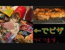 自作考案料理~ポテトピザ~ with3種のチーズ