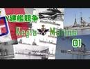 [ゆっくり実況]Y建艦競争 Regia Marina 01[Rule the Waves II]