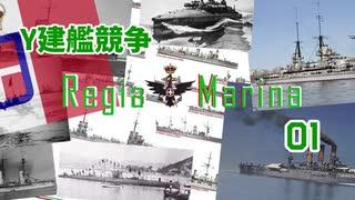 [ゆっくり実況]Y建艦競争 Regia Marina 01