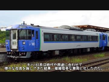 迷列車で行こう 北海道編15 ~ようこそ、キハ183系沼へ~
