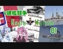 [VOICEROID実況]V建艦競争 Regia Marina 01[Rule the Waves II]