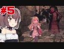 リトルウィッチ東北きりたん#05【Little Witch Nobeta】