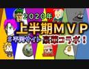 【FEH_664】 2020年上半期MVP紹介! ( はぐれさん主催!配信者コラボ企画 ) 【 ファイアーエムブレムヒーローズ 】 【 Fire Emblem Heroes 】