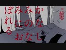 【オリジナルMV】かなしみのなみにおぼれる - 薊零