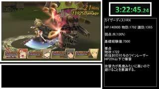 【RTA】3DS  テイルズ オブ ジ アビス ア