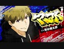 【IWGP】TVアニメ「池袋ウエストゲートパーク」PV第1弾 2020年10月放送開始!