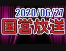 【生放送】国営放送 2020年6月27日放送【アーカイブ】