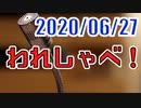 【生放送】われしゃべ! 2020年6月27日【アーカイブ】