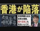 【教えて!ワタナベさん】香港・国家安全法で中国は「孤立」するのか? [R2/7/4]
