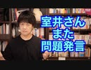 室井佑月さん、またやらかす…しかし起用し続けるテレビこそ問題だ