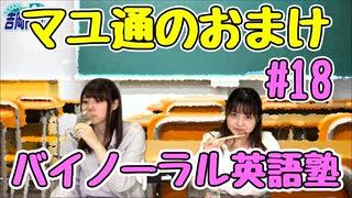 ゲストの森永千才さんがバイノーラルマイクで英語塾【マユ通#18】