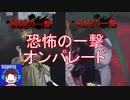 【実況】恐怖の一撃オンパレード【第五人格】