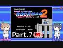 【CeVIO実況】ロックマン2 Part.07
