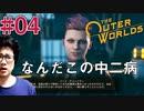 【The Outer Worlds】#04 FALLOUTを作った会社がもう一つ生み出した怪作をプレイするぞ【顔出し実況プレイ】