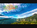 【第12回東方ニコ童祭】絶佳の郷 〜Uplifting in autumn(1面道中曲)【東方風自作曲】