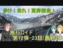 【旅行ロイド】歩け!走れ!東奔西走!23話(最終話)【天霧企画日報SSⅣ】