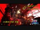 【地球防衛軍5】RE:脳筋新兵が突って逝くいんしばPart.1