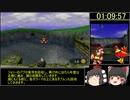 (ゆっくり実況)バンジョーとカズーイの大冒険2  100%RTA 05:20:04 Part4