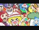 【第12回東方ニコ童祭】激闘!東方4コマリレー 蘇るカオス【後編】