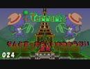 Terrariaで建ててみた024【ゆっくり建築実況】ジャングルの大樹 part6