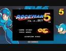 初見 ロックマン5 #1 ストーンマン