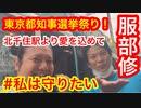服部修 東京都知事選挙祭り!#私は守りたい 北千住駅より愛を込めて✨