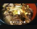 【貧ぼっち飯】孤独なOLのチャーシュー丼