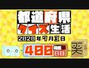 【箱盛】都道府県クイズ生活(400日目)2020年7月3日