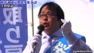 桜井誠・ヤクザ左翼記者を公開処刑!【東