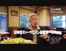 #5 国家的事業に大使が一瞬も顔を出さないってどういう事!台湾料理は美味い!日本のスィーツとパンは世界一!私だってニラレバ食べるわよ!