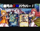 【第12回東方ニコ童祭】磨弓のDMパウパー!その①