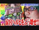 司芭扶がハルヒに倍々を求めた結果【SEVEN'S TV #371】