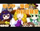 【第12回東方ニコ童祭】モリヤ―家のお料理狂室