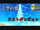 【ポケダンDX】ラスダン突入。天空の塔 ポケモン不思議のダンジョン 救助隊DX#28【飲酒救助】【24歳フリーター】【ポケモン】
