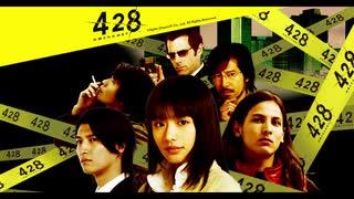 2008年12月04日 ゲーム 428 ~封鎖され