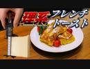 【理系】超精密なフレンチトーストを作ろう