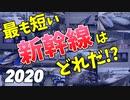 """【鉄道豆知識】最も""""短く""""走る新幹線ランキング! 2020 #30"""