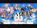 【.LIVE】アハ体験~ヒマな人用~【MMD】