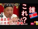 別人かどうかはもう関係ない... 【江戸川 media lab】お笑い・面白い・楽しい・真面目な海外時事知的エンタメ