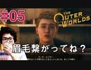 【The Outer Worlds】#05 FALLOUTを作った会社がもう一つ生み出した怪作をプレイするぞ【顔出し実況プレイ】