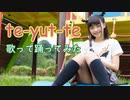 第32位:te-yut-te 歌って踊ってみたby松山あおい