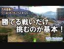 【WoT】 方向音痴のワールドオブタンクス Part120 【ゆっくり実況】