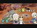 【Surviving Mars】ささらとIAが火星を変える8【CeVIO実況】