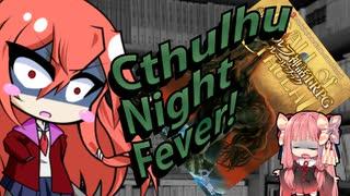 【クトゥルフ神話TRPG第7版】Cthulhu Nigh