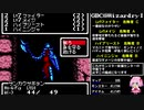 【GBC版WizardryⅠ】花騎士達が勲章3目指して探索 part5【VOICEROID実況】