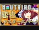 【AIきりたん合唱】恋色マスタースパーク【NEUTRINOカバー】
