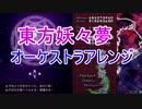 【第12回東方ニコ童祭】Phantom Cherry Orchestra 【東方妖々夢】【オーケストラアレンジ】