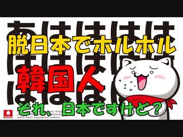 脱日本でホルホルする韓国人