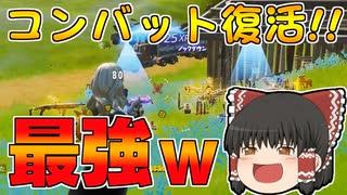 【フォートナイト】コンバット復活!!最