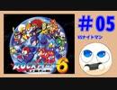 【実況#05】ロックマン6をひたすら楽しむマシュマロ【VSナイ...
